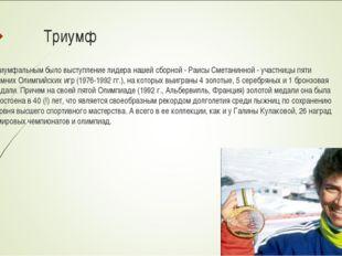 Триумф Триумфальным было выступление лидера нашей сборной - Раисы Сметанинной
