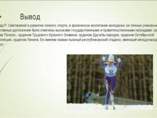 Вывод Вклад Р. Сметаниной в развитие личного спорта, в физическое воспитание