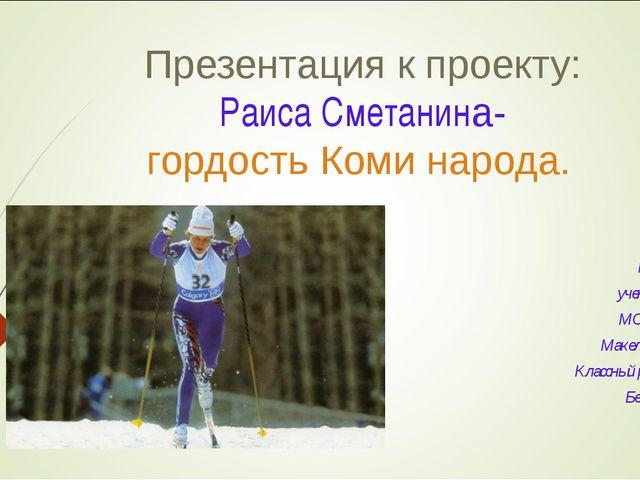 Презентация к проекту: Раиса Сметанина- гордость Коми народа. Подготовила: уч...