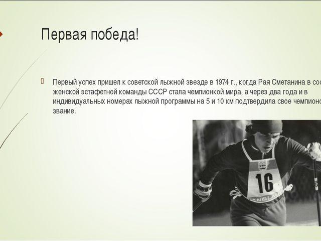 Первая победа! Первый успех пришел к советской лыжной звезде в 1974 г., когда...
