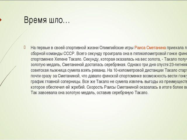 Время шло… На первые в своей спортивной жизни Олимпийские игрыРаиса Сметанин...