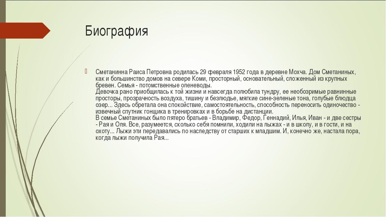 Биография Сметанинна Раиса Петровна родилась 29 февраля 1952 года в деревне М...