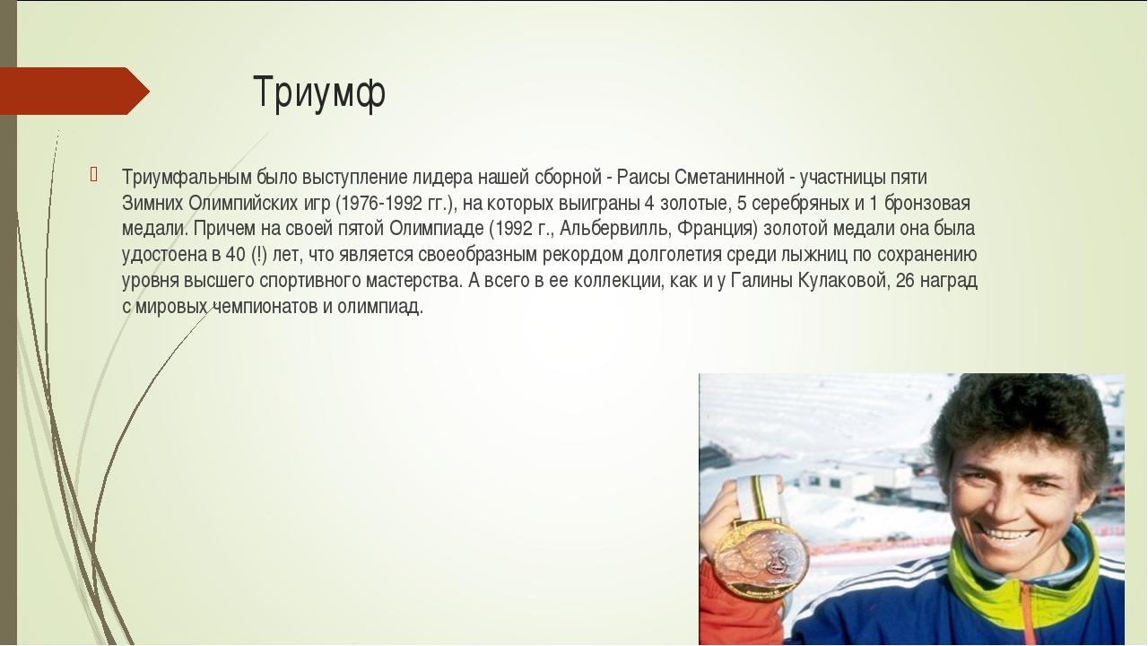 Триумф Триумфальным было выступление лидера нашей сборной - Раисы Сметанинной...