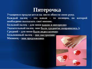 Пятерочка Учащимся предлагается на листе обвести свою руку. Каждый палец – э