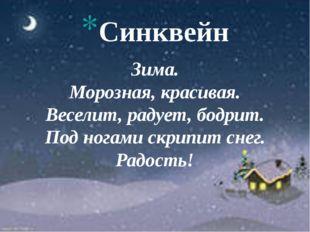 Зима. Морозная, красивая. Веселит, радует, бодрит. Под ногами скрипит снег. Р