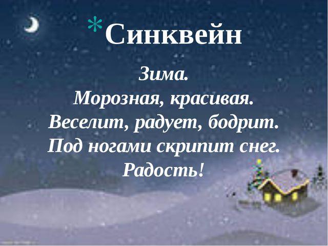 Зима. Морозная, красивая. Веселит, радует, бодрит. Под ногами скрипит снег. Р...