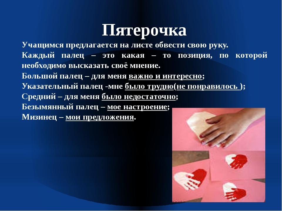 Пятерочка Учащимся предлагается на листе обвести свою руку. Каждый палец – э...