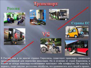 В России, как и во многих странах Евросоюза, существует транспорт, специально