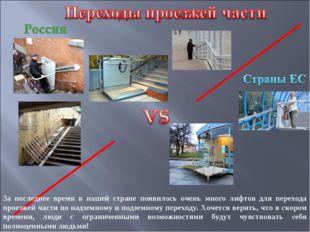 За последнее время в нашей стране появилось очень много лифтов для перехода п
