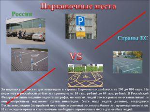 За парковку на местах для инвалидов в странах Евросоюза колеблется от 200 до
