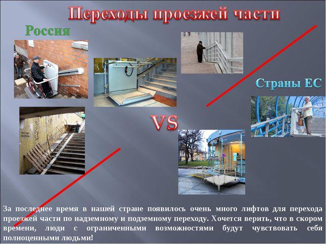 За последнее время в нашей стране появилось очень много лифтов для перехода п...