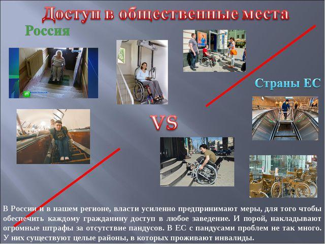 В России и в нашем регионе, власти усиленно предпринимают меры, для того чтоб...