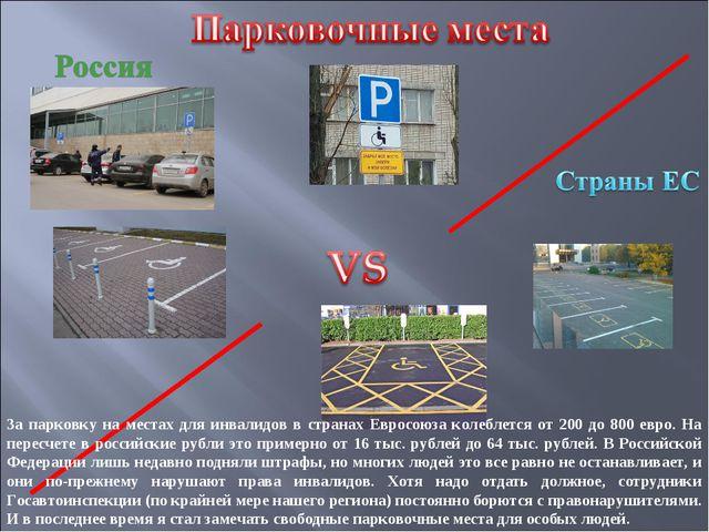 За парковку на местах для инвалидов в странах Евросоюза колеблется от 200 до...