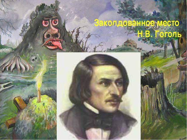 Заколдованное место Н.В. Гоголь