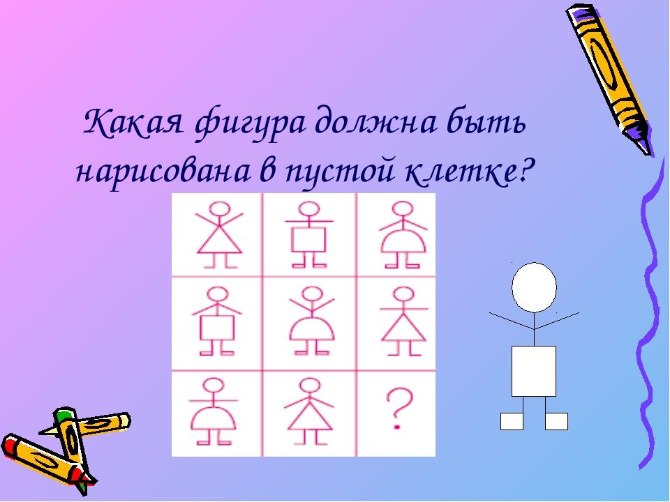 Какая фигура должна быть нарисована в пустой клетке?