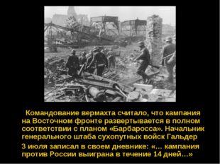 Командование вермахта считало, что кампания на Восточном фронте развертывает