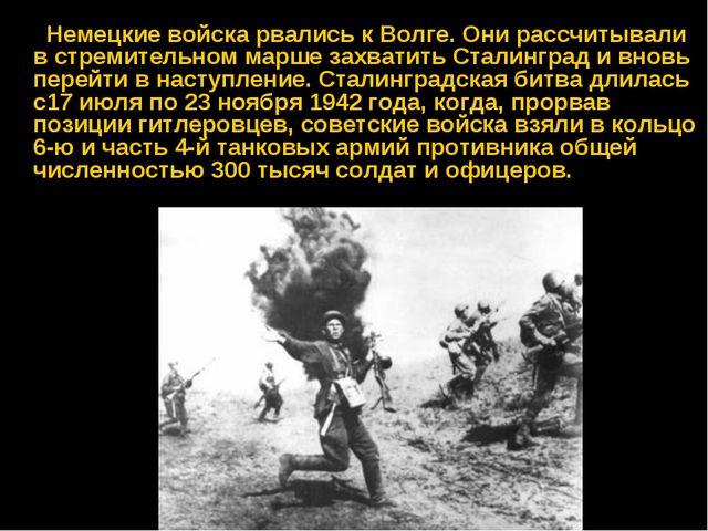 Немецкие войска рвались к Волге. Они рассчитывали в стремительном марше захв...