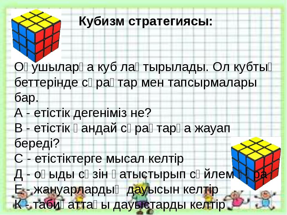 Кубизм стратегиясы: Оқушыларға куб лақтырылады. Ол кубтың беттерінде сұрақта...