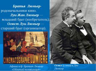 Огюст (слева) и Луи Люмьер Братья Люмьер- родоначальники кино. Луи Жан Люмьер