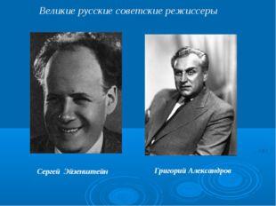 Сергей Эйзенштейн Григорий Александров Великие русские советские режиссеры