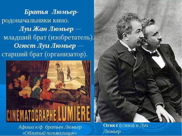 Огюст (слева) и Луи Люмьер Братья Люмьер- родоначальники кино. Луи Жан Люмьер...