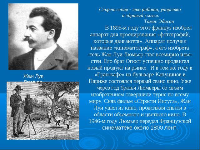 Секрет гения - это работа, упорство и здравый смысл. Томас Эдисон В 1895-м го...