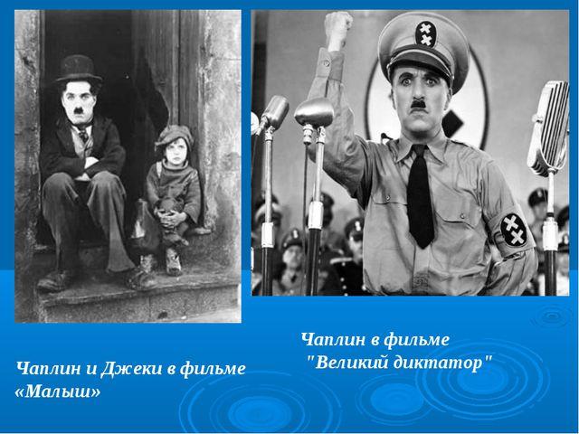 """Чаплин иДжекив фильме «Малыш» Чаплин в фильме """"Великий диктатор"""""""