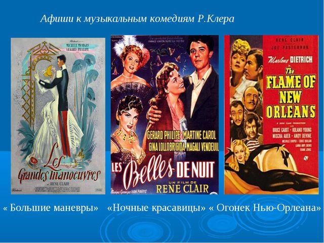 Афиши к музыкальным комедиям Р.Клера « Большие маневры» «Ночные красавицы» «...