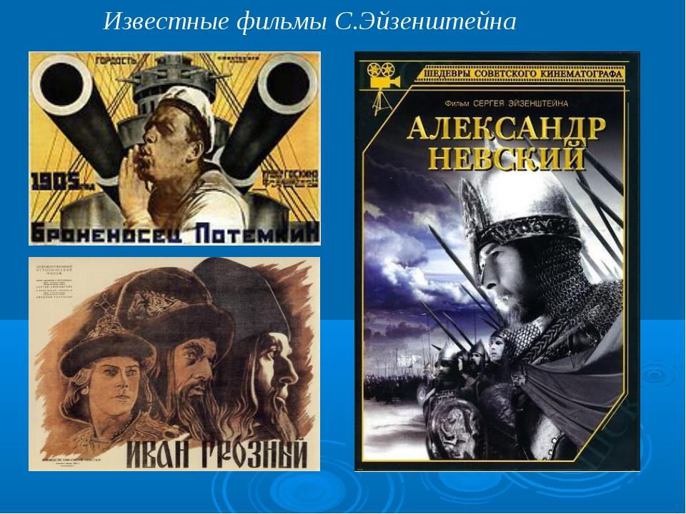 Известные фильмы С.Эйзенштейна