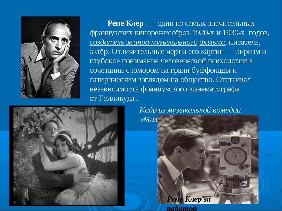Рене Клер— один из самых значительных  французских кинорежиссёров1920-х...