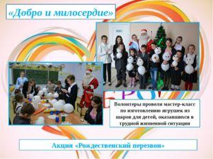 «Добро и милосердие» Акция «Рождественский перезвон» Волонтеры провели мастер