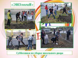 «ЭКОлогиЯ» Субботники по уборке школьного двора