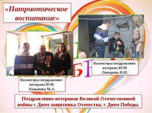 «Патриотическое воспитание» Поздравление ветеранов Великой Отечественной войн