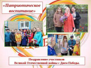 «Патриотическое воспитание» Поздравление участников Великой Отечественной вой
