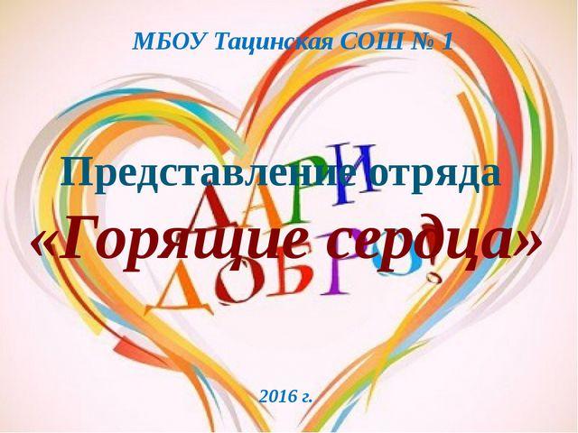 Представление отряда «Горящие сердца» МБОУ Тацинская СОШ № 1 2016 г.