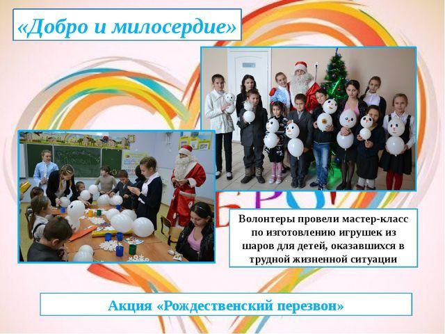 «Добро и милосердие» Акция «Рождественский перезвон» Волонтеры провели мастер...