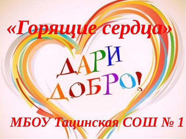 «Горящие сердца» МБОУ Тацинская СОШ № 1