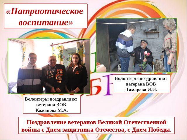 «Патриотическое воспитание» Поздравление ветеранов Великой Отечественной войн...