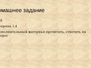 Домашнее задание §39 Вопросы 1,4 Дополнительный материал прочитать, ответить