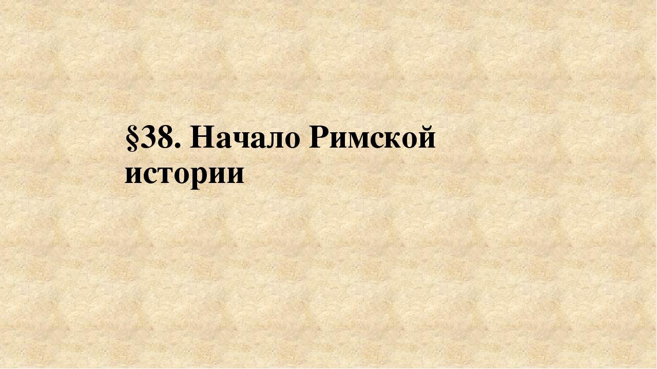 §38. Начало Римской истории