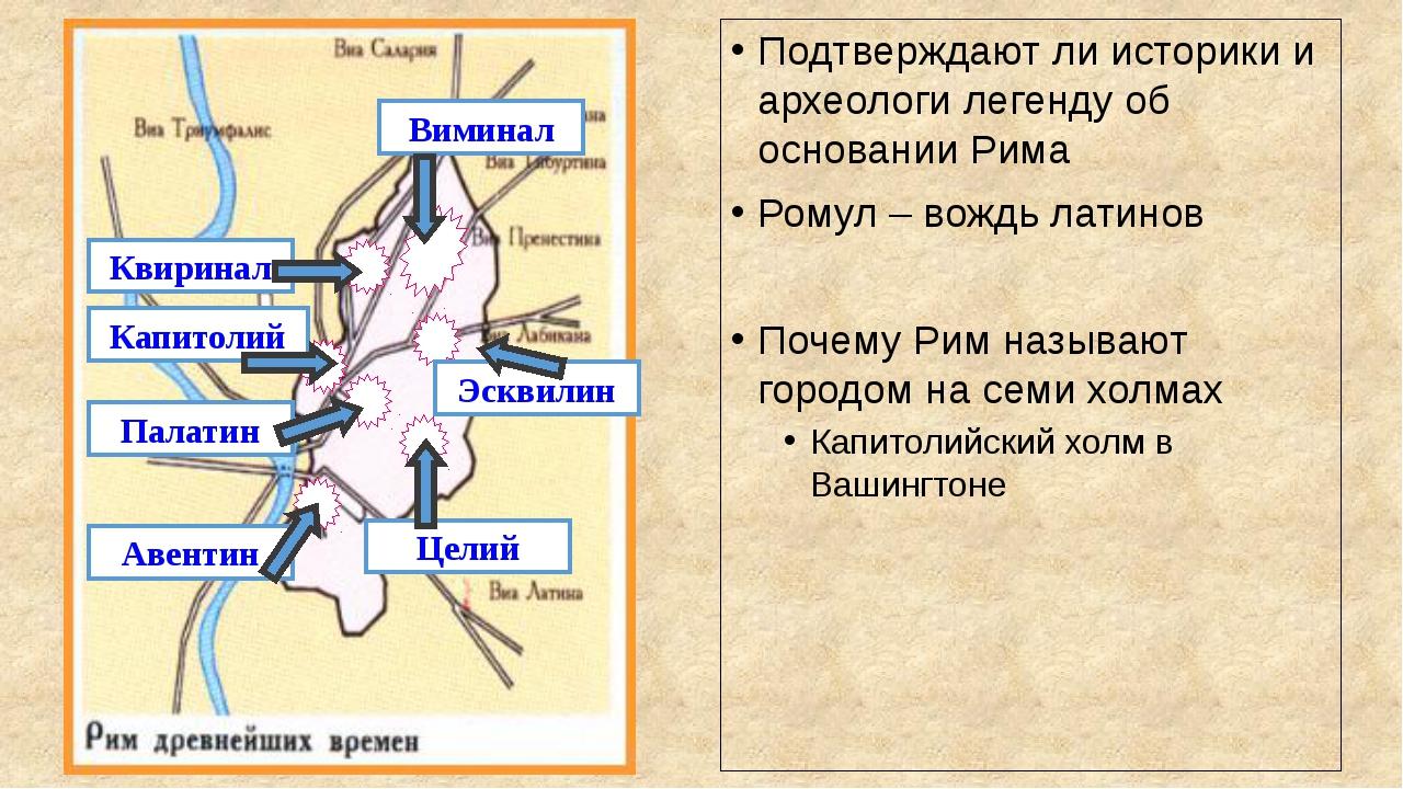 Подтверждают ли историки и археологи легенду об основании Рима Ромул – вождь...