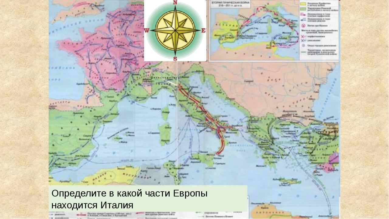 Определите в какой части Европы находится Италия