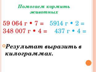 59064 г • 7 = 5914 г • 2 = 348007 г • 4 = 437 г • 4 = Помогаем кормить ж