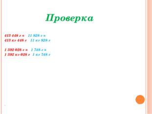 Проверка 413 448 г = 11 828 г = 413 кг 448 г 11 кг 828 г 1 392 028 г =
