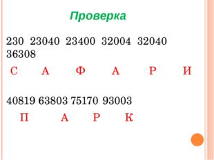 Проверка 230 23040 23400 32004 32040 36308 С А Ф А Р И 4081963803751709300