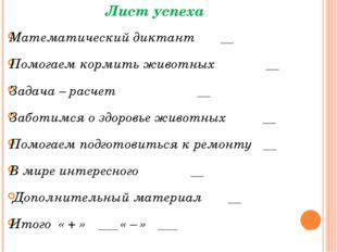 Лист успеха Математический диктант __ Помогаем кормить животных __ Задача –