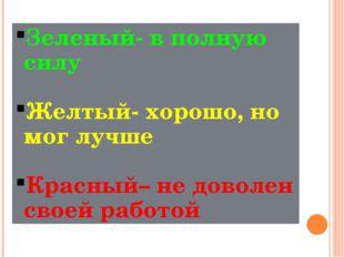 Зеленый- в полную силу Желтый- хорошо, но мог лучше Красный– не доволен своей