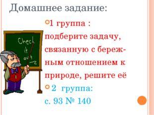 Домашнее задание: 1 группа : подберите задачу, связанную с береж- ным отношен