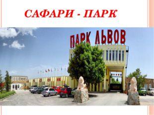 САФАРИ - ПАРК