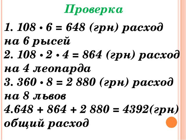 Проверка 1. 108 • 6 = 648 (грн) расход на 6 рысей 2. 108 • 2 • 4 = 864 (грн)...